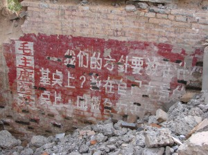 A picture of a wall slogan in Fuzhou.