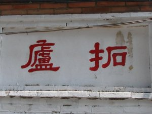 Ta (or, Tuo) House sign