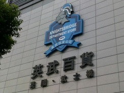 wuxi_knightsbridge